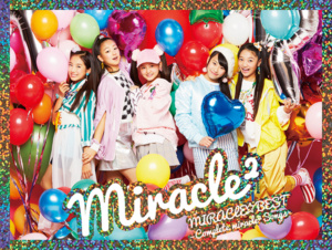 『MIRACLE☆BEST - Complete miracle² Songs -』初回生産限定盤