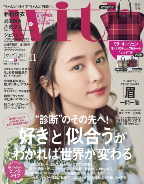 with2018年11月号増刊