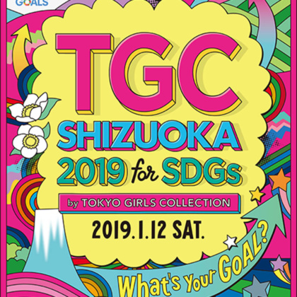 『SDGs推進 TGC しずおか 2019 by TOKYO GIRLS COLLECTION』開催決定!