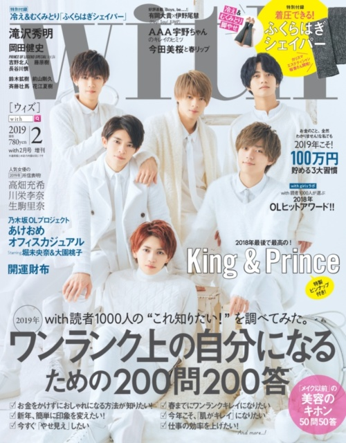 with2019年2月号増刊
