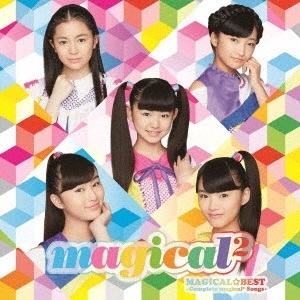 『MAGICAL☆BEST-Complete magical² Songs-』通常盤
