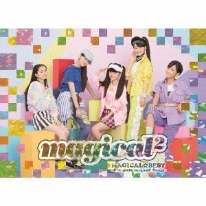 『MAGICAL☆BEST-Complete magical² Songs-』初回生産限定ダンスDVD盤