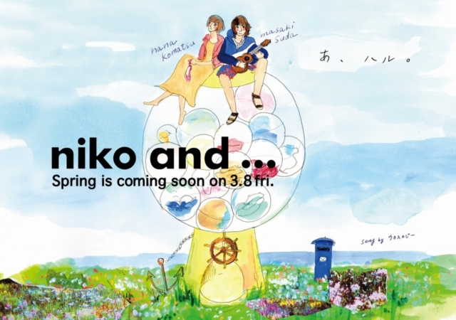『niko and ... 2019 SPRING』