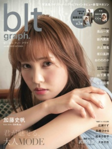 「blt graph.vol.48」