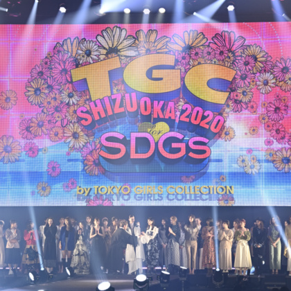 『SDGs 推進 TGC しずおか 2020 by TOKYO GIRLS COLLECTION』リポート