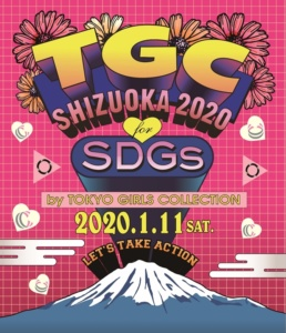 『SDGs推進 TGC しずおか 2020 by TOKYO GIRLS COLLECTION』