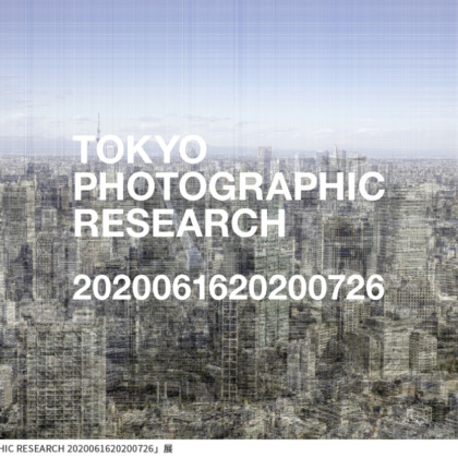 「TOKYO PHOTOGRAPHIC RESEARCH展」六本木 蔦屋書店 BOOK GALLERYにて開催