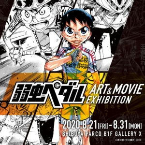 弱虫ペダル ART&MOVIE EXHIBITION