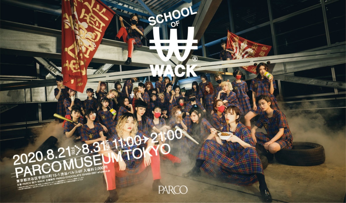 展覧会『SCHOOL OF WACK』