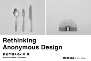 Rethinking Anonymous Design - 名前が消えるとき 展