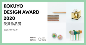 KOKUYO DESIGN AWARD 2020 受賞作品展
