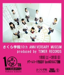 さくら学院10th ANNIVERSARY MUSEUM produced by TOWER RECORDS