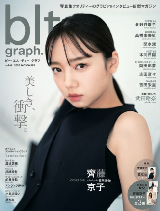 「blt graph. vol.61」