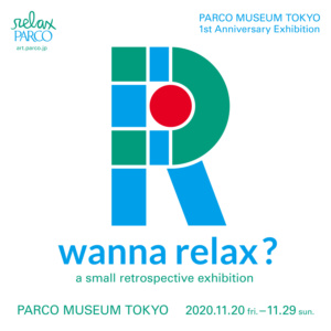 PARCO MUSEUM TOKYO 1st Anniversary伝説のカルチャー誌relax初の展覧会『wanna relax?』開催決定!