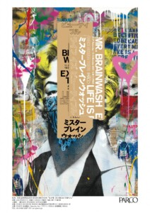 "MR.BRAINWASH EXHIBITION ""LIFE IS BEAUTIFUL"""