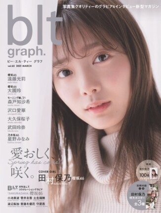 「blt graph. vol.65」