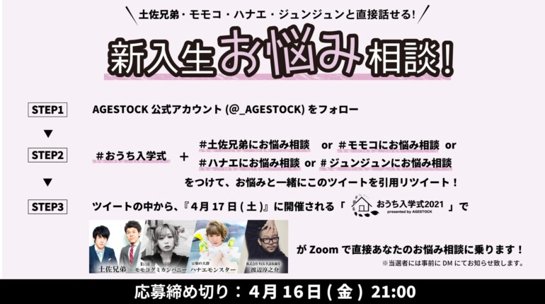 おうち入学式2021 presented by AGESTOCK