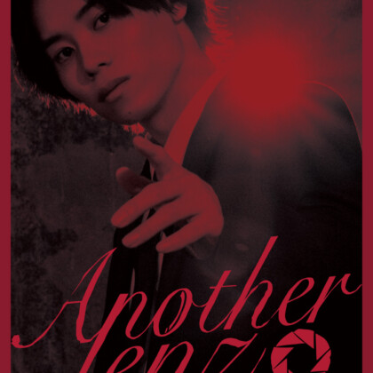 【AD×STAGE】第一弾公演『Another lenz』メインビジュアル公開!