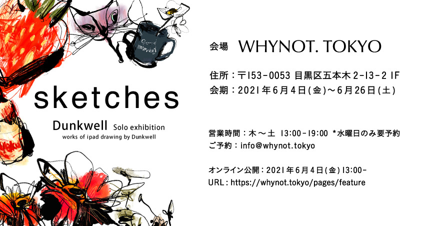 Dunkwell初個展 sketches