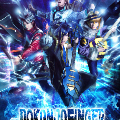 『SHOW BY ROCK!!』-DO根性北学園編- 夜と黒のReflection、2021年8月上演決定!