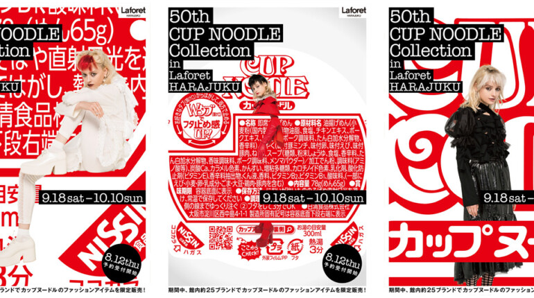 50th CUP NOODLE Collection in Laforet HARAJUKU