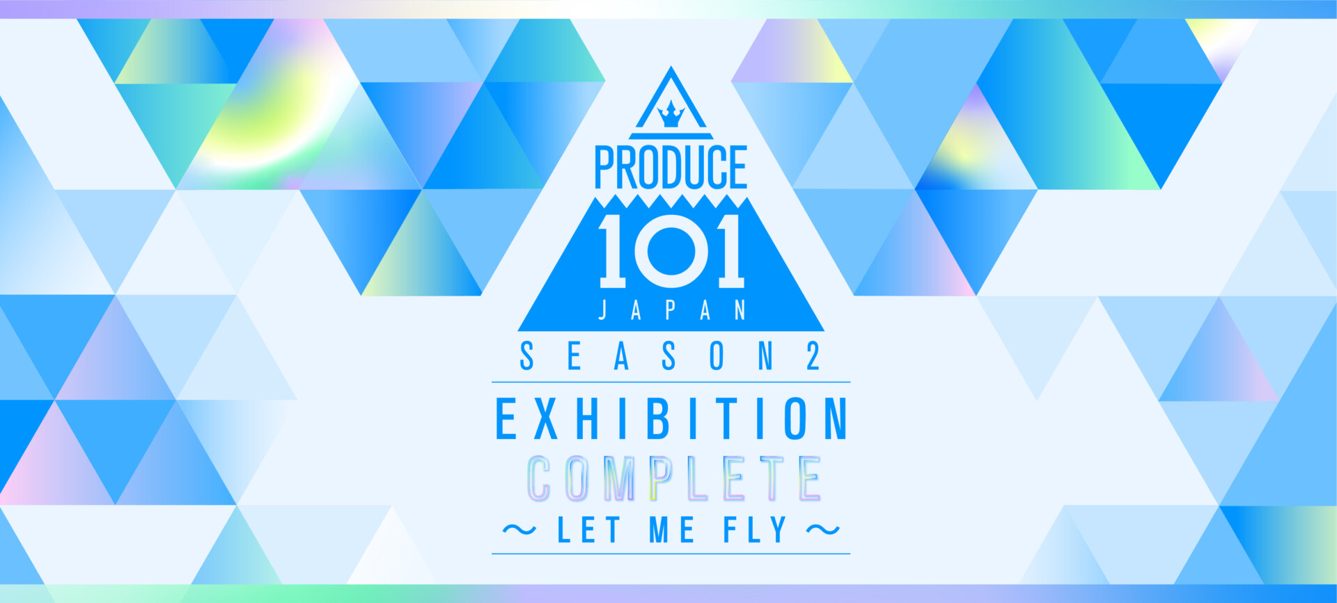 PRODUCE 101 JAPAN SEASON2 EXHIBITION COMPLETE ~LET ME FLY~