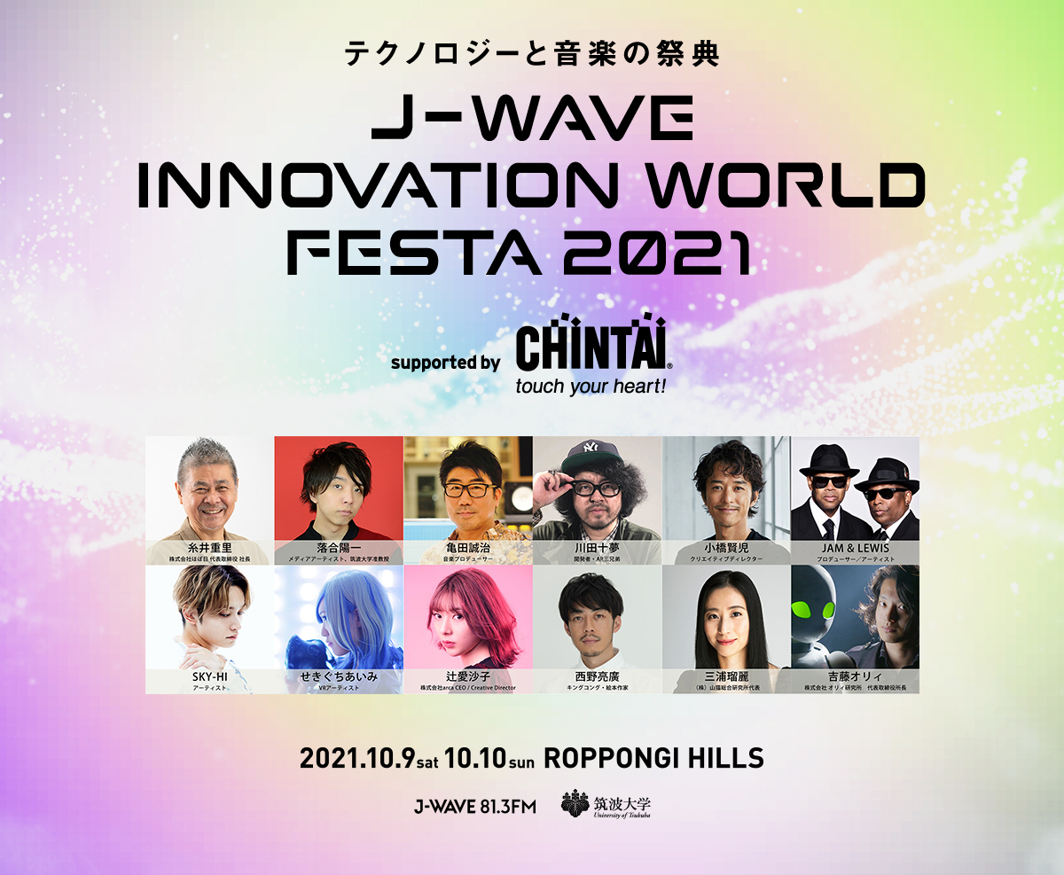 J-WAVE INNOVATION WORLD FESTA 2021 supported by CHINTAI