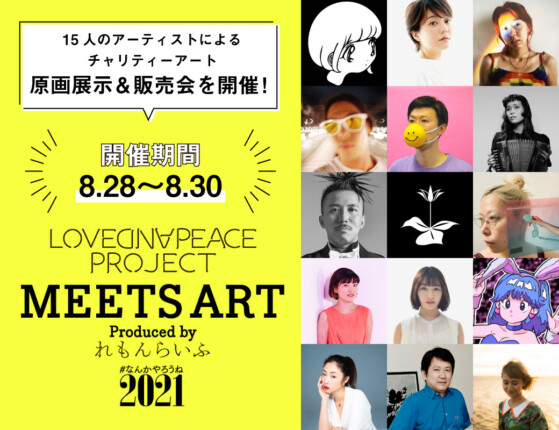 『LOVE AND PEACE PROJECT MEETS ART』