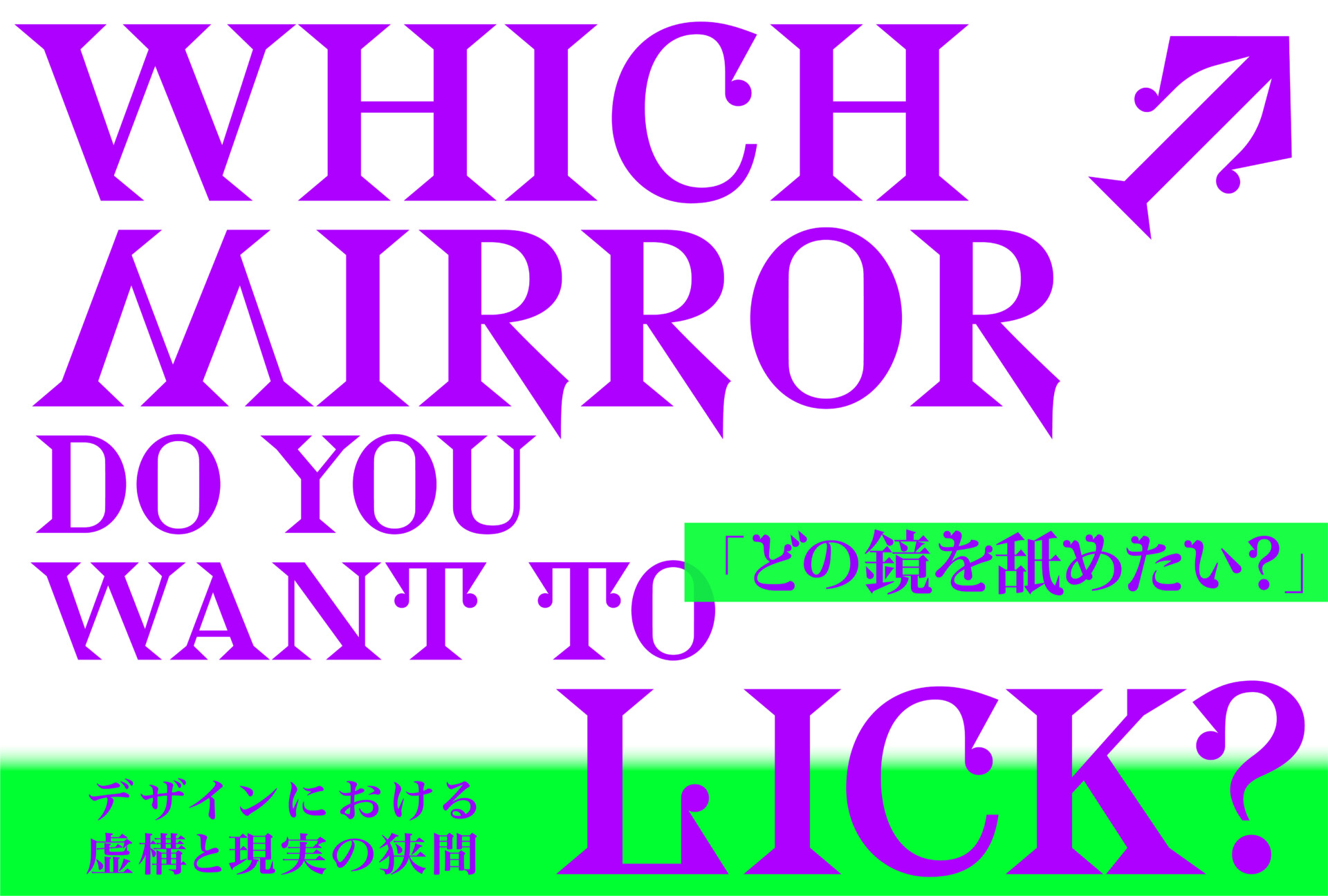 Which Mirror Do You Want To Lick?(どの鏡を舐めたい?)